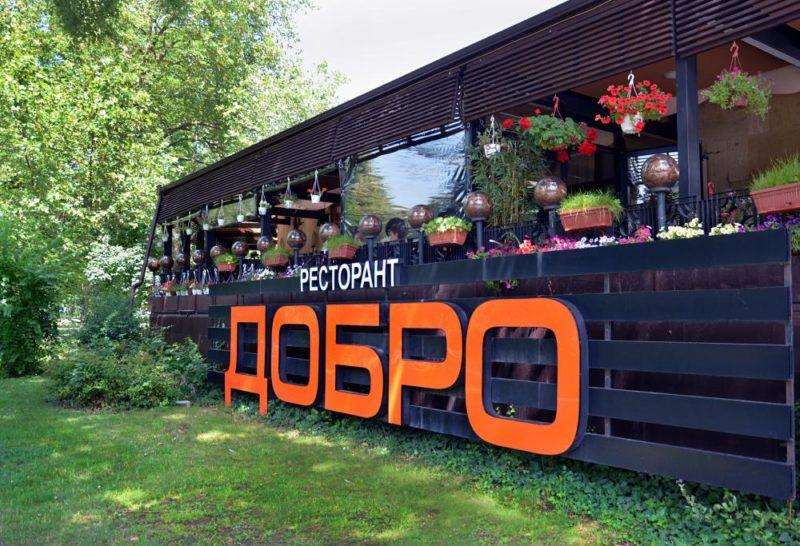 gdzie zjesc w Sofii smacznie i tanio dobro - Gdzie zjeść w Sofii - smacznie i tanio ? Moje TOP 5